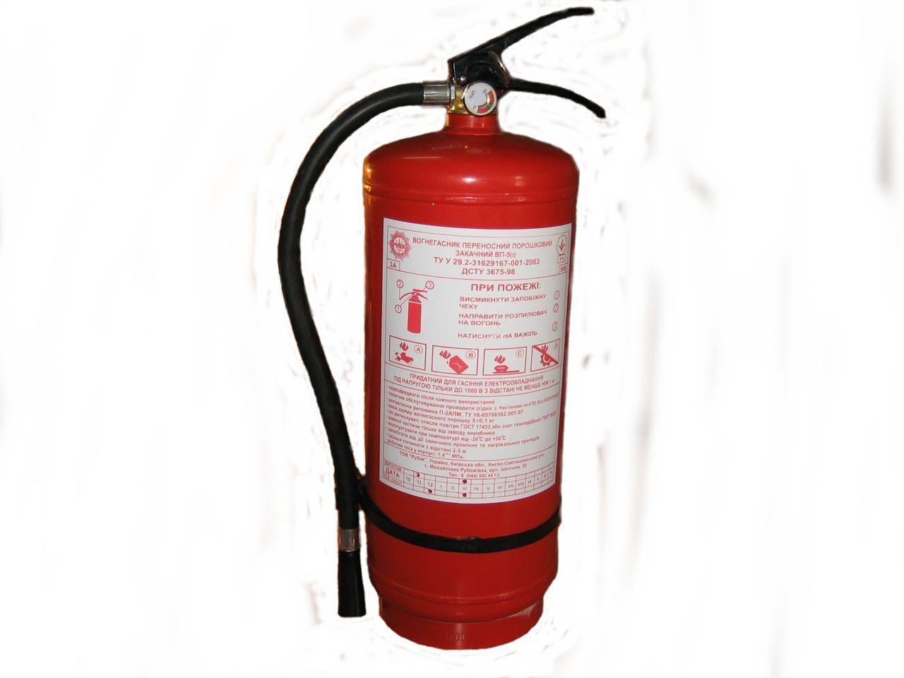 Как пользоваться огнетушителем оп 5 4
